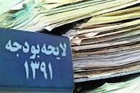 کلیات لایحه بودجه ۹۱ درکمیسیون تلفیق رد شد